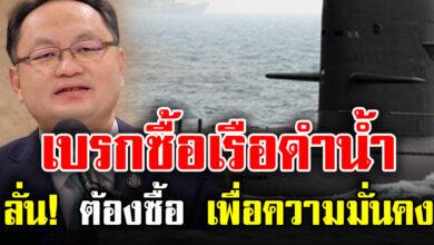 Photo of กมธ.งบฯ เบรกซื้อเรือดำน้ำ 22,500 ล้าน ฝั่งทัพเรือ ยืนยันต้องซื้อ เพื่อความมั่นคง