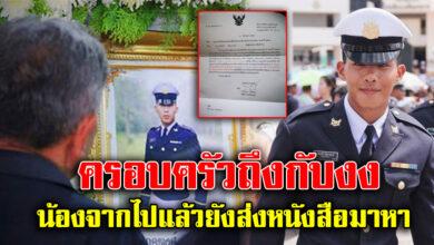 Photo of ครอบครัวถึงกับอึ้ง!'น้องเมย' นร.เตรียมทหารถูกซ่อมจนเสียชีวิต ได้รับหมายให้ไปเกณฑ์ทหาร ขู่ไม่มาติดคุก