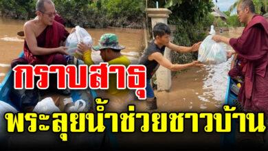 Photo of กราบสาธุ พระวัดศรีมงคล เดินลุยน้ำช่วยชาวบ้าน