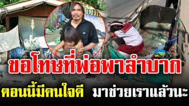 Photo of ธารน้ำใจไหลหลั่ง พลเมืองดีแห่เยี่ยมบ้ านสองพ่อลูกเข็นรถกลางแดด