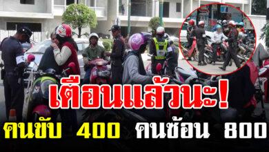 Photo of เตือนแล้วนะ ค่าปรับจราจรใหม่ 155 ข้อหา คนขับไม่สวมหมวกกันน็อกปรับ 400 คนซ้อนปรับ 800