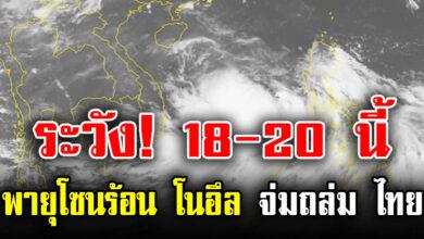 Photo of ระวัง 18-20 กันยายน พายุโซนร้อน โนอึล ทวีความรุนแรง จ่อถล่มไทย