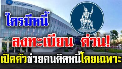 Photo of ข่าวดี ใครติดหนี้ แล้วจ่ายไม่ไหว ลงทะเบียน ด่วน! ธนาคารแห่งประเทศไทย เปิดตัวช่วยคนติดหนี้โดยเฉพาะ