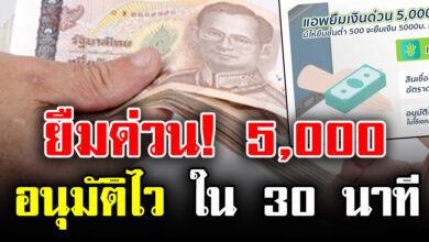 Photo of เงินยืมฉุ กเฉิ น 5,000 อนุมัติใน 30 นาที โอนภายใน 1 วัน