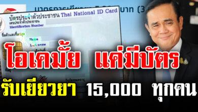 Photo of เสนอแล้ว คนที่มีบัตรประชาชนไทย ควรได้เงินชดเชยเท่ากันทุกคน โดยไม่มีเงื่อนไข