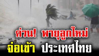 Photo of ด่วน!  พายุ ลูกใหม่ จ่อเข้าประเทศไทย