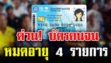 Photo of แจ้งด่วน บัตรสวัสดิการแห่งรัฐหมดอายุ 4 รายการ  สิ้นสุดเดือนกันยายนนี้