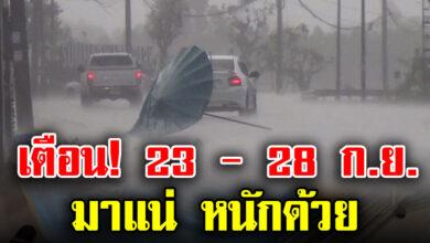 Photo of อุตุฯเตือน 23 – 28 ก.ย. พื้นที่เสี่ยงภัย 4 ภาค เตรียมรับมือฝนถล่ม