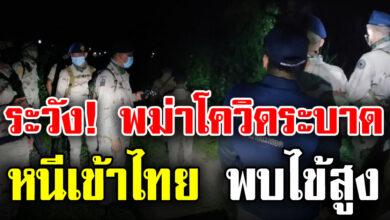 Photo of พม่าเจอโควิดระบาดหนัก ผวาหนีเข้าไทย 8 คน พบมีไข้สูง
