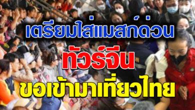 Photo of ใส่แมสก์ด่วน 20 ต.ค. นักเที่ยวจีนกลุ่มแรกเข้าไทย