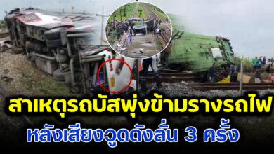 Photo of เผยสาเหตุรถบัสพุ่งข้ามรางรถไฟ หลังได้ยินเสียงวูดดังลั่น 3 ครั้ง เสียชีวิตกว่า 20 กว่าชีวิต