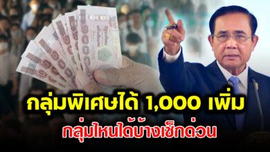 Photo of เพิ่มเงินให้กลุ่มพิเศษ 1,000 บ. เช็กด่วน กลุ่มไหนที่ได้