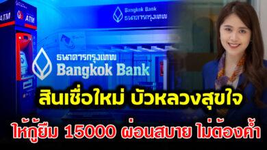 Photo of สินเชื่อ ธนาคารกรุงเทพ ให้กู้ยืม 15000 ไม่ต้องมีคนค้ำประกัน