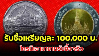 Photo of เช็กเหรียญที่บ้านด่วน ต้องการเหรียญห้า เหรียญสิบ รับซื้อจริงไม่หลอก รายละเอียดดังนี้
