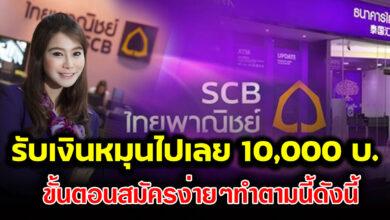 Photo of ขั้นตอนสมัครสินเชื่อจาก SCB รับเงินหมุนเลย 10,000 บ. ทำตามดังนี้