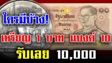 Photo of ใครมีเอาออกมาด่วน ธนบัตร 10 บ าท รับซื้อ 5000 เหรี ยญ 1 บ าทรับซื้อในราคา 10000