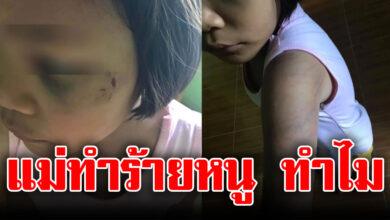 Photo of สาวทนไ ม่ไหว เห็นหนูน้อย ถูกแม่แท้ๆทำร้ายบ่อย วอนช่วยเหลือ