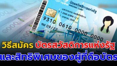 Photo of ลงทะเบียนบัตรสวัสดิการแห่งรัฐ เพื่อรับเงินจากรัฐบาล