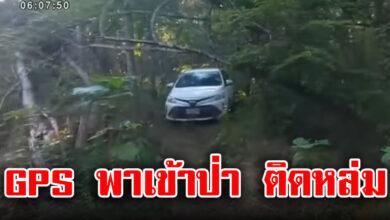 Photo of หนุ่มค่ายมือถือ ขับรถทดสอบสัญญาณ แต่จีพีเอสพาหลงป่าไปติ ดหล่ม ออกไ ม่ได้