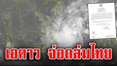 Photo of กรมอุตุฯเตือนภัย พายุโซนร้อน เอตาว ฉบับ 4 เคลื่อนขึ้นฝั่ง จ่อถล่มไทย