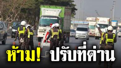 Photo of ออกกฎใหม่ ห้ ามตำรวจทางหลวง ปรับที่ด่ าน