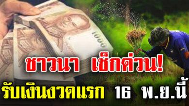 Photo of ชาวนาเช็กด่วน เตรียม รับเงิน งวดแรก 16 พฤศจิกายน นี้