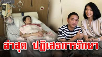 Photo of นิ้ง กุลสตรี อาการหนัก ล่าสุดปฏิเสธการรักษาแล้ว