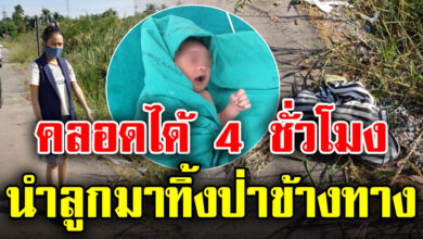 Photo of สุดสลดใจ แม่ใจร้าย นำทารกที่พึ่งคลอด 4 ชั่วโมง ทิ้งป่าข้างทาง
