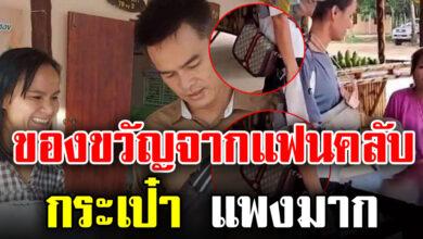 Photo of ป้าแต๋น ลุงพล กรี๊ดลั่น หลังเห็นกระเป๋าที่แฟนคลับส่งมาให้ ราคาแพงมาก