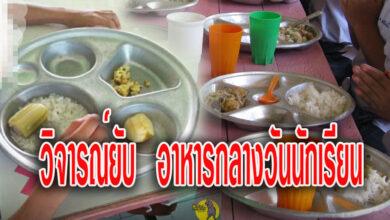 Photo of วิจารณ์หนัก อาหารกลางวันนักเรียน