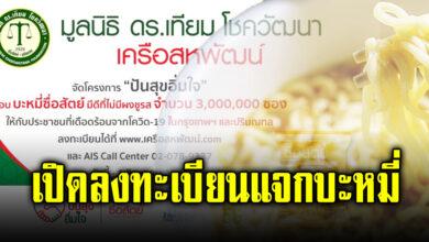 Photo of เครือสหพัฒน์ มอบบะหมี่กึ่งสำเร็จรูป ช่วยเหลือคนเดือดร้อน 3 ล้านซอง