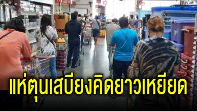 Photo of อย่าแตกตื่น ภาพประชาชนเเห่ซื้อของกักตุนเสบียงเเน่นขนัด