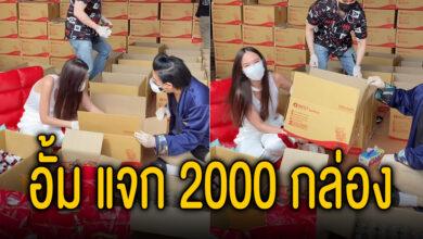Photo of อั้ม ทำกล่องปันน้ำใจจำนวน 2,000 ชุด เพื่อให้กับผู้ที่ได้รับความเดือดร้อนใน