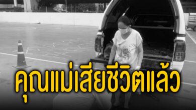 Photo of ยังจำได้ไหม แม่ของกู้ภัยที่เคยก้มกราบเท้า เสียชีวิตแล้ว