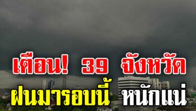 Photo of กรมอุตุฯ เตือน 39 จังหวัด ฝนถล่มหนักแน่