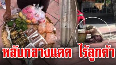 Photo of ยายชรา ขายขนมไร้ลูกค้า นั่งหลับกลางแดด ไร้คนเมตตา